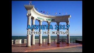 Крым 2017, Алушта, жильё, цены