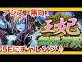 【パズドラ】王妃の舞踊神殿の5階に挑戦!!【攻略】
