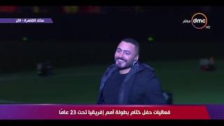 النجم تامر حسني يحيي فعاليات حفل ختام بطولة أمم إفريقيا تحت 23 عاماً