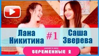 Встреча Саши Зверевой и Ланы Никитиной ч.1 | Беременные 2 Сезон реалити шоу ПРОДОЛЖЕНИЕ