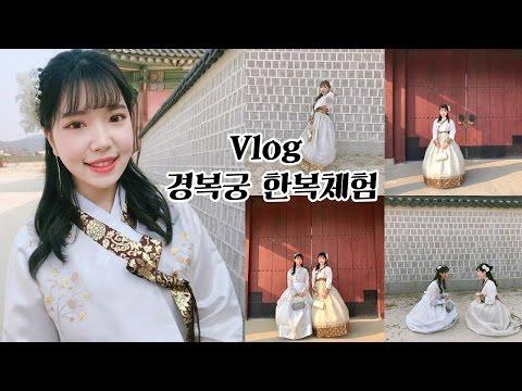 Vlog: 경복궁 한복 데이트 with 4년지기 친구 ㅣDate of Hanbok with friend and Gyeongbok Palace ㅣ 아구미