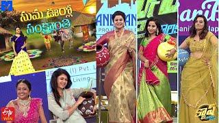 Cash Latest Promo - 16th January 2021 - Sangeetha,Swathi,Isha Chawla,Kamna Jethmalani - #Sankranthi