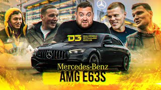 D3 Mercedes AMG E63S Рождённый Мёртвым!