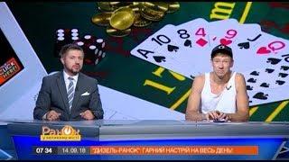 В Украине оригинально борются с нелегальными казино | Дизель Утро