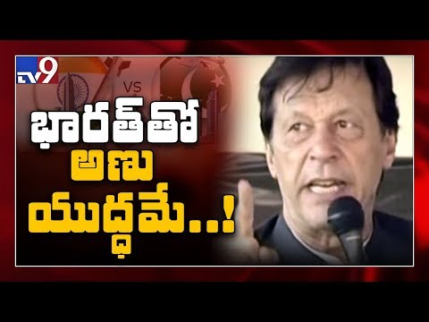 Imran Khan says there is a possibility of a nuclear war - TV9