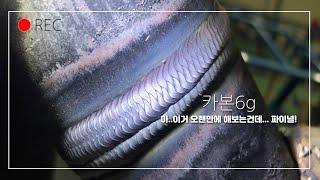 알곤티그용접/tig welding/카본6g /아..이거…