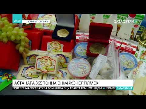Астанада 4-5 тамызда Жамбыл облысының ауыл шаруашылығы өнімдерінің жәрмеңкесі өтеді