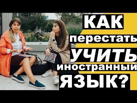 Перестань учить!   Интервью с Анастасией Ивановой Use Your English