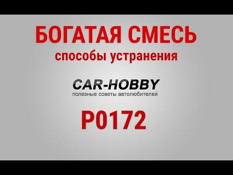 Ошибка P0172 богатая смесь (инжектор)