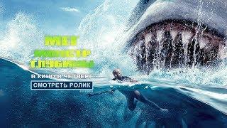 Мег: Монстр глубины - в кино с 9 августа