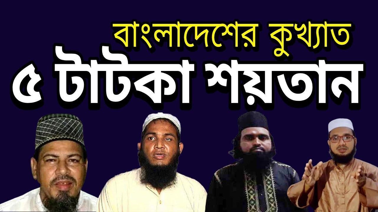Download Top 5 Famous Soitan in Bangladesh