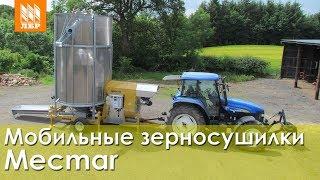 Мобильные зерносушилки Mecmar: оборудование для сушки зерна(, 2017-07-11T07:14:19.000Z)