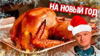 ЗОЛОТИСТАЯ И СОЧНАЯ! Новогодне-рождественская индейка!