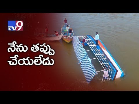 Krishna tragedy || Boat owner Kondal Rao denies wrongdoing - TV9 Exclusive