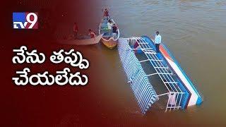 Krishna tragedy || Boat owner Kondal Rao denies wrongdoing - TV9 Exclusive
