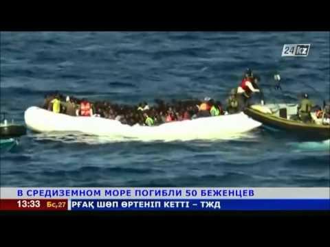 50 беженцев погибли в Средиземном море