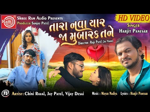 Tara Nava Yaar Ja Mubarak Tane ||Harjit Panesar ||Latest New Gujarati Dj Song 2018||Full HD Video
