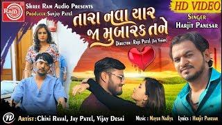 Tara Nava Yaar Ja Mubarak Tane   Harjit Panesar   Latest New Gujarati Dj Song 2018  Full HD