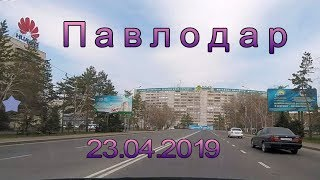 Павлодар.23.04.2019.