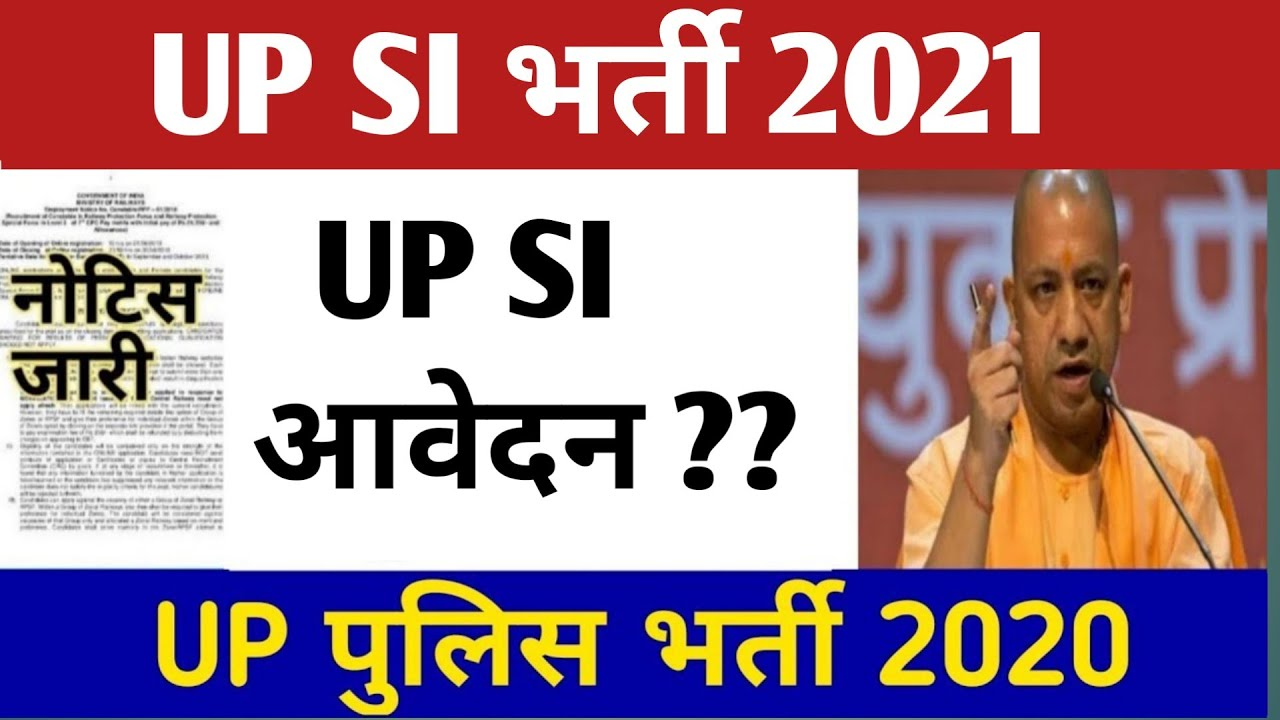 UP SI New Vacancy 2021   UP SI New Vacancy 2020  latest news today   up police new vacancy 2021