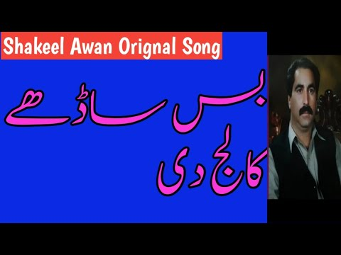 Bus Sady Collage Di orignal castte  song by Shakeel Awan