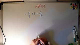 Алгебра 7кл. Мерзляк. 48. Линейные уравнения с одной переменной