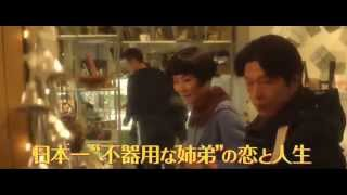 Oh Brother, Oh Sister! (2014) Teaser - Comedy Japan Movie