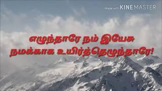 YezhundaarE Song Karaoke | Tamil Christian Song | John Paul | John Jebaraj |