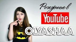Рождённые в Youtube, #1 - Olyashaa первое интервью - 2017 год