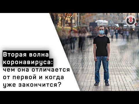Свободный формат / Вторая волна коронавируса: как долго она продлится? // 13.10.20