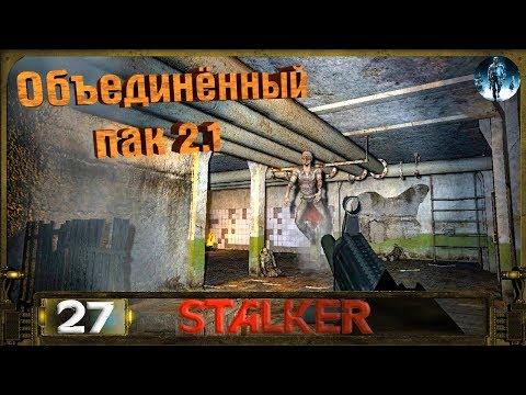 STALKER ОП 2.1 - 27: Лаборатория Х16 , Бонусный тайник в катакомбах