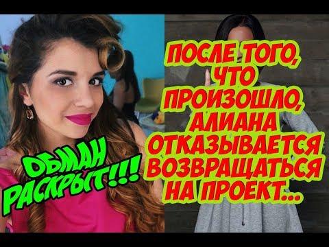 Дом 2 Новости 9 Июня 2018 (9.06.2018) Раньше Эфира