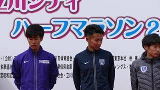 立川ハーフ19 表彰式   優勝 相澤晃選手(東洋大学)