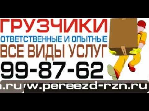 Перевозка грузов  по Рязани и России