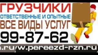 Перевозка грузов  по Рязани и России(, 2011-02-27T21:15:10.000Z)
