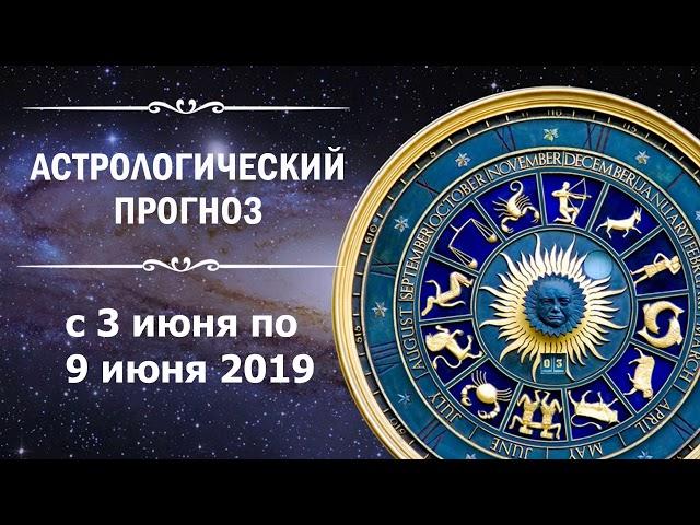 Астрологический прогноз от Алены Никольской на неделю с 3 июня по 9 июня 2019 года