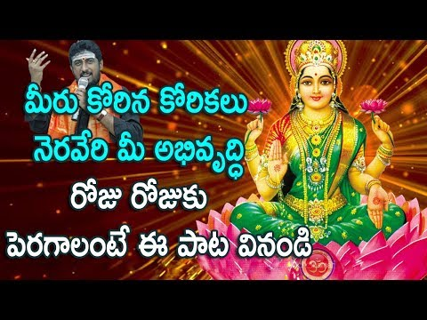 NIDANAMPATI LO VELASINA Song - Lakshmi Devi Latest Songs - Telugu Devotional Songs 2018