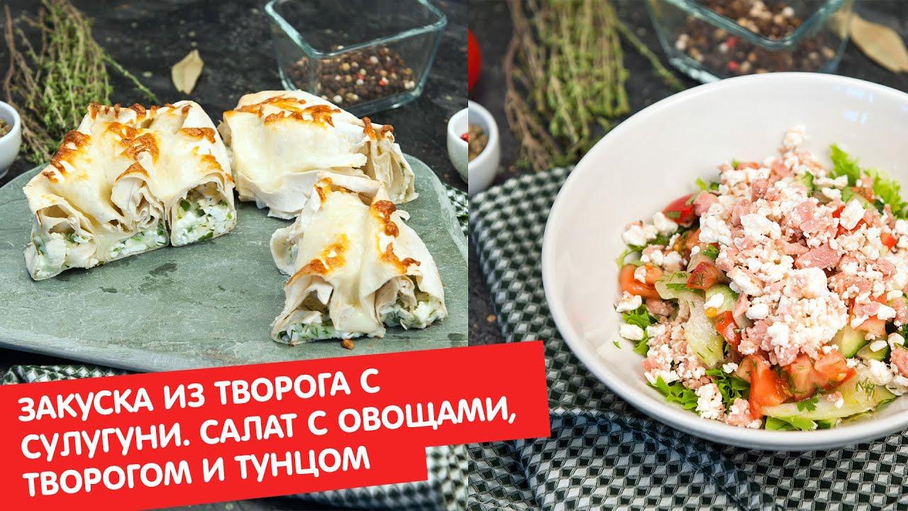 Закуска из творога с сулугуни. Салат с овощами, творогом и тунцом | Дежурный по кухне