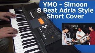 YMO の Simoon の一部を8ビートアドリアスタイルで演奏 しました。アド...