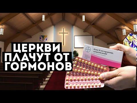 ЦЕРКОВЬ ПЛАЧЕТ ОТ ГОРМОНОВ!