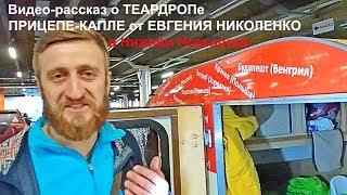 Теардроп прицеп-капля Евгения Николенко в Нижнем Новгороде! Обзор от автора
