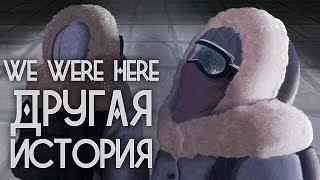 We Were Here - Обзор игр - Первый взгляд | Другая история
