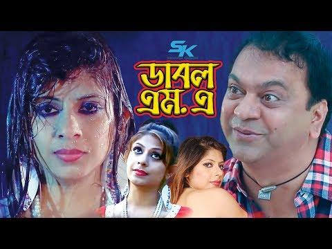 Double MA | ডাবল এম এ | Mir Sabbir | Ratna | Apu | Janet | Bangla Comedy Natok 2018