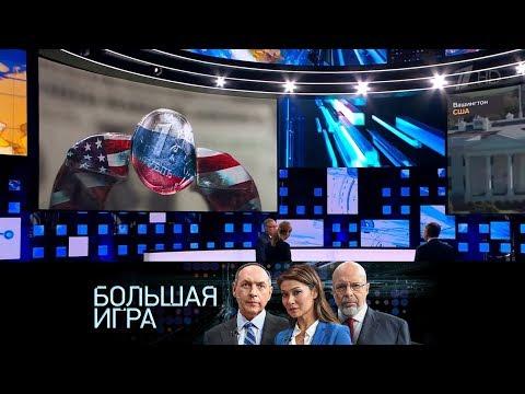 15 лет Майдану. Итоги. Большая игра. Выпуск от 24.11.2019