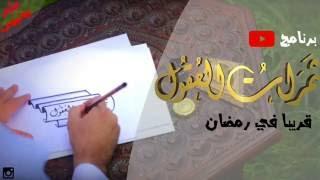 ثمرات العقول - خالد الخليوي