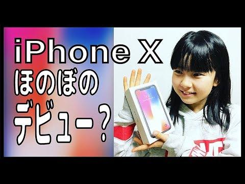 アイフォンテン【iPhone X】デビュー?ほのぼのテンションMaxなドッキリ【ほのぼの番組】