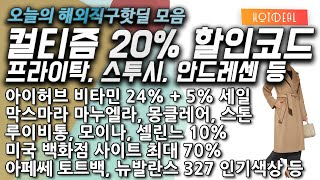 아페쎄 토트백, 프라이탁 20%, 헤롯백화점, 막스마라…