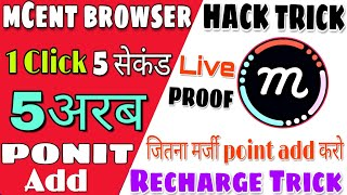 MCENT 1 CLICK 5  अरब PONT ADD TEICK    MCENT BROWSER  UNLIMITED TRICK
