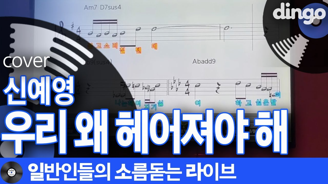 남자가 원키 진성으로 부른 '우리 왜 헤어져야 해' (신예영) cover