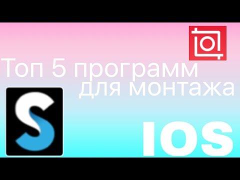 Топ 5 лучших программ для монтажа видео на IOS | IPhone